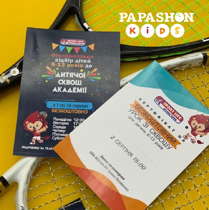 День спорту в Papashon Kids