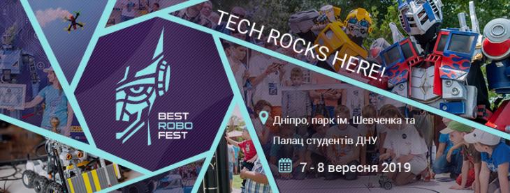 Дніпрян запрошують на фестиваль робототехніки та технологій BestRoboFest