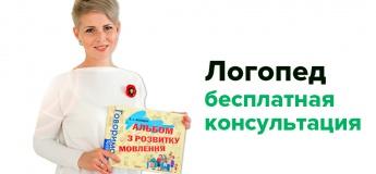 Безкоштовна консультація з логопедом