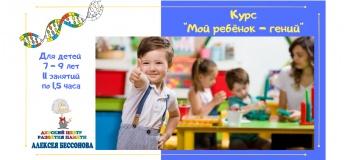 """Курс """"Мой ребенок - гений"""" для детей 7 - 9 лет"""
