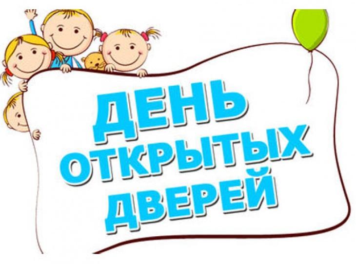Приглашение на день открытых дверей открытка