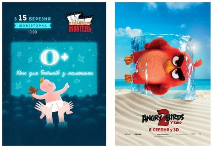 """0+: Кіно для батьків із малюками. """"Angry Birds у кіно 2"""""""