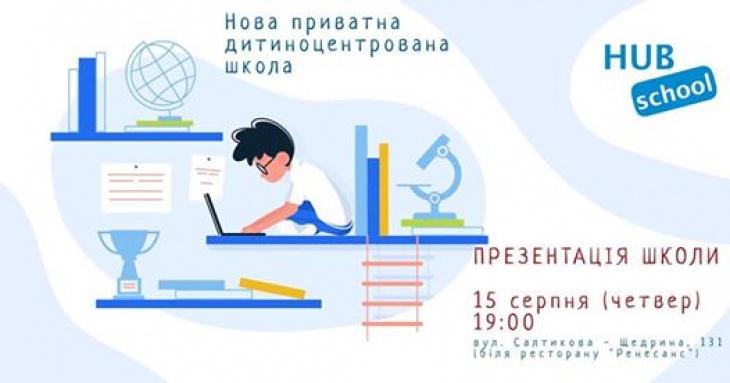 Презентація нової дитиноцентрованої школи HUB School у Вінниці