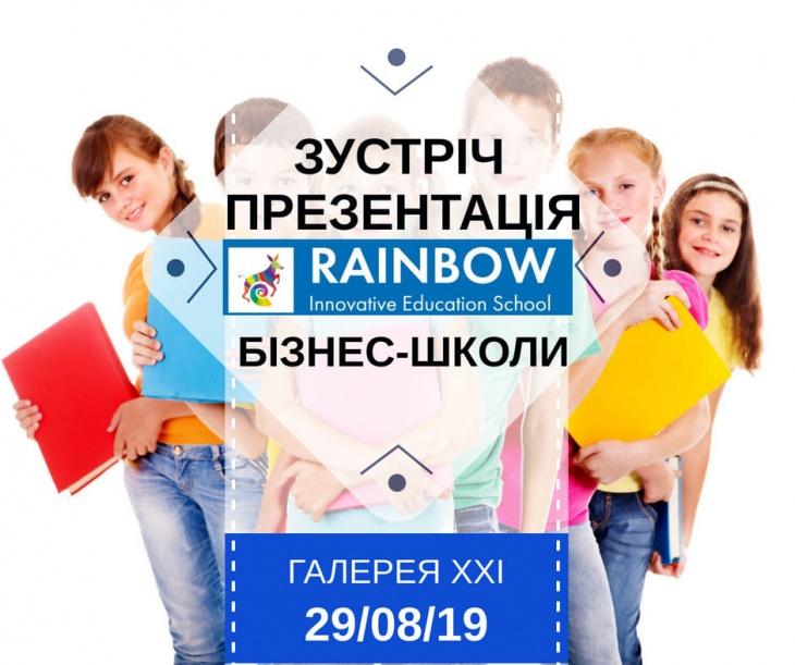 """Зустріч-презентація Бізнес-школи """"RAINBOW"""""""
