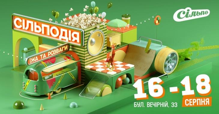Фестиваль «Сільподія» у Кривому Розі
