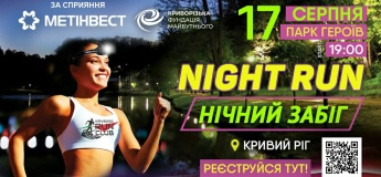 Krivbass Night Run