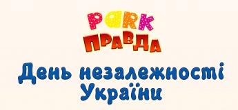 День независимости Украины вместе с Парк Правда