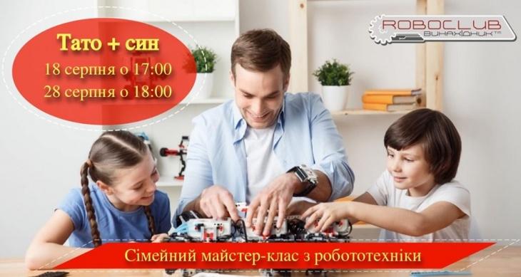 Сімейний майстер-клас з робототехніки