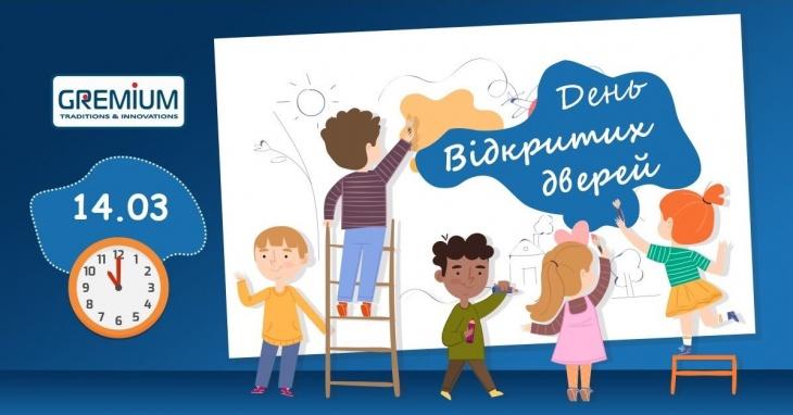 """День открытых дверей в Лицее """"Гремиум"""""""
