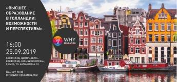 Вища освіта в Голландії: можливості та перспективи