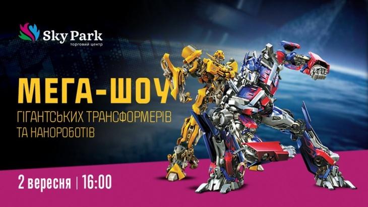 Мега-шоу гігантських трансформерів та нанороботів!