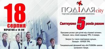 """День Народження ТРК """"Поділля city"""""""