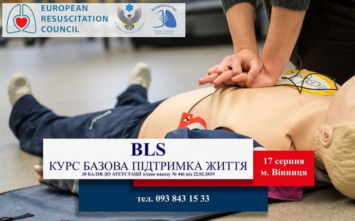 Міжнародний сертифікований BLS Provider course від ERC