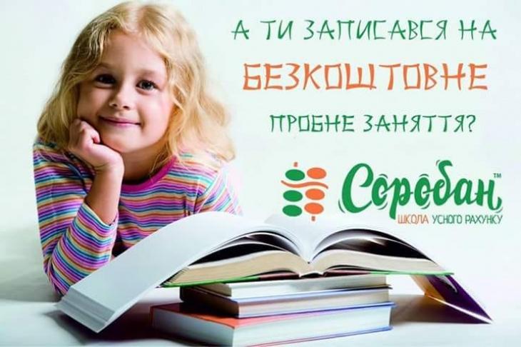 Школа Соробан Рівне запрошує на безкоштовний урок