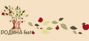 РОДИНАfest