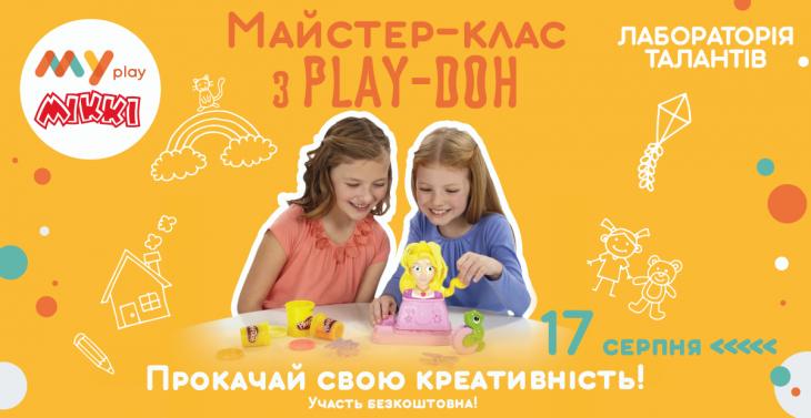 Майстер-клас з Play-Doh
