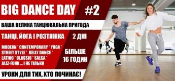 Ваша танцювальна пригода у Хмельницькому!