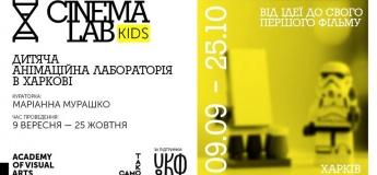 Дитяча анімаційна лабораторія в Харкові