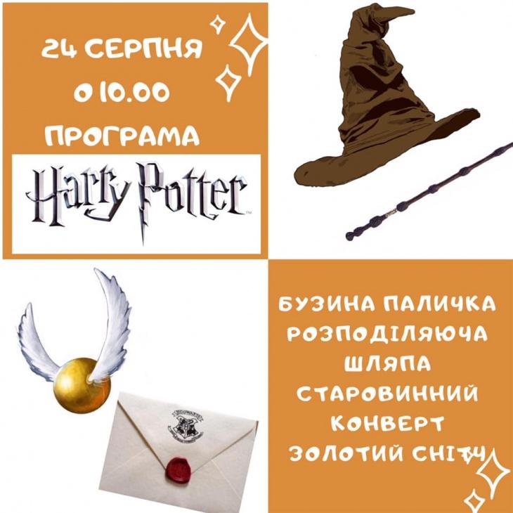 """Розважальна програма """"Гаррі Поттер"""""""