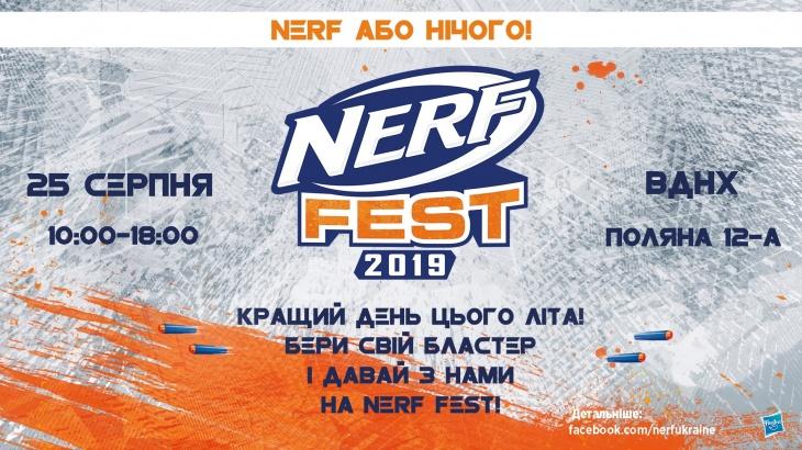 NERF FEST 2019: Місія супергероя!