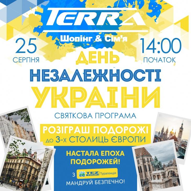 День Независимости Украины в ТК ТЕРРА