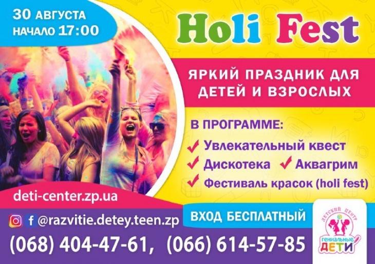 Holi Fest