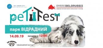 Сімейний фестиваль PET Fest