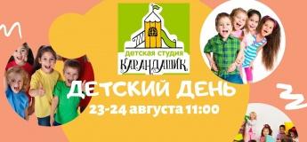 """Детский день в студии """"Карандашик"""""""