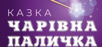 """Дитяча казка """"Чарівна Паличка"""""""
