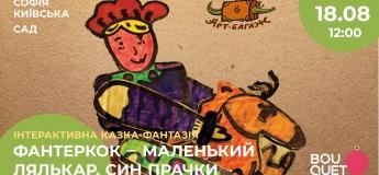 "Спектакль ""Фантеркок - маленький кукольник, сын прачки"""