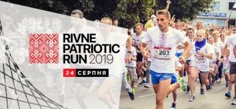 """Забіг у вишиванках """"Rivne Patriotic Run 2019"""""""