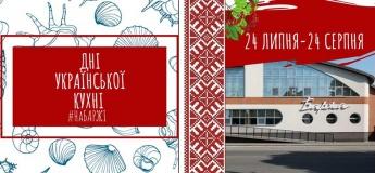 Дні Української кухні