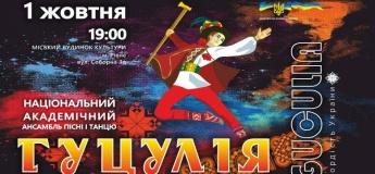 Національний ансамбль пісні і танцю ''Гуцулія''