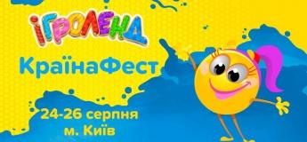 КраїнаФест Київ