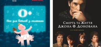 """0+: Кино для родителей с детьми. """"Смерть и жизнь Джона Ф. Донована"""""""