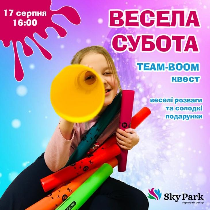 "Весела субота разом із ТРЦ ""Sky Park"""