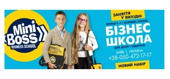 Встреча-знакомство с бизнес школой MiniBoss, Киев-1
