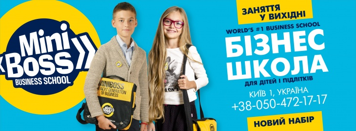 Зустріч-знайомство з бізнес-школою MiniBoss, Київ-1