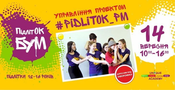 IV Фестиваль для підлітків «ПідлітОК_БУМ»