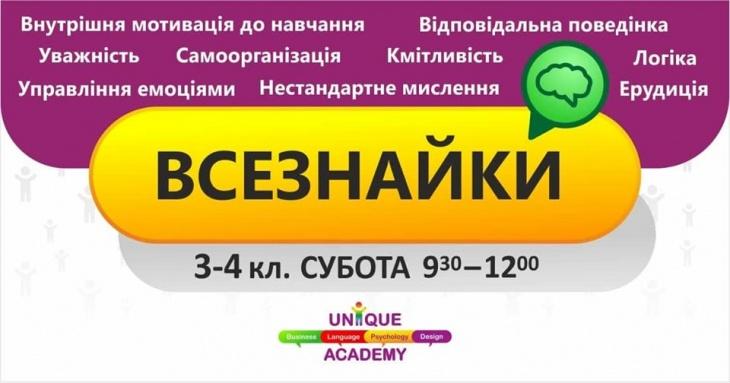 Програма «Всезнайки»