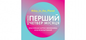 "Day_in_the_Planet! День именинника в ""Планете"""