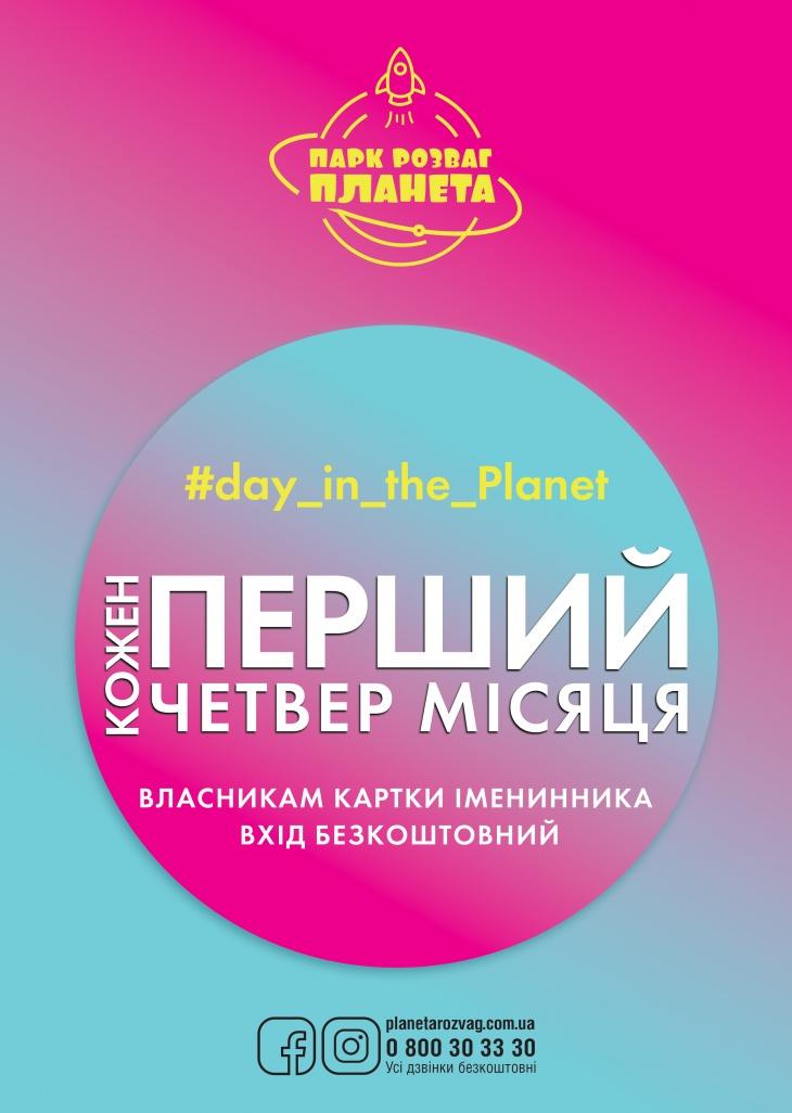 """Day_in_the_Planet! День іменинника у """"Планеті"""""""