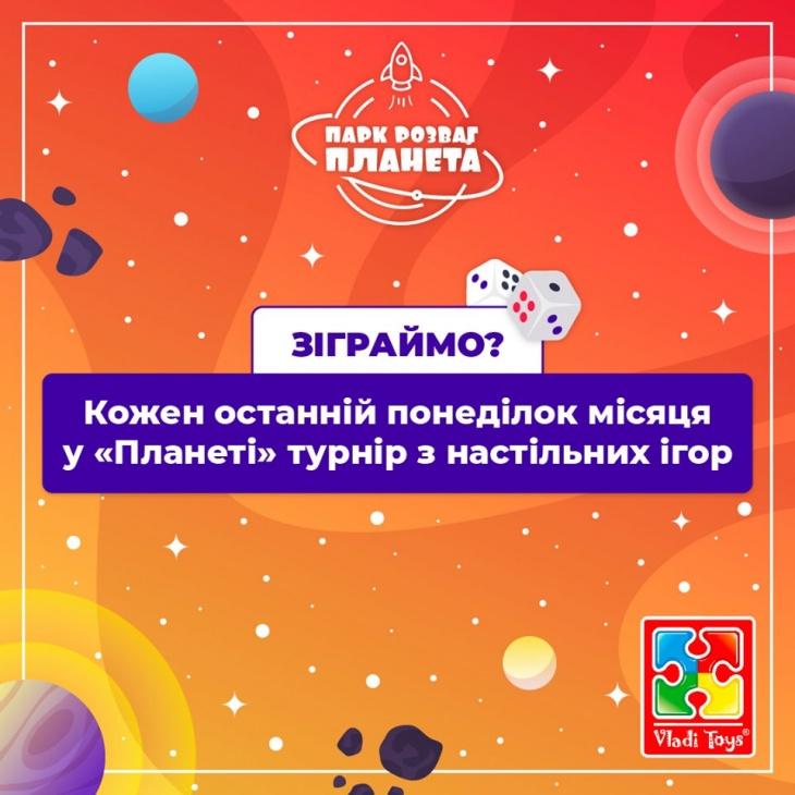 """Турнір з настольних ігор у парку розваг """"Планета"""""""