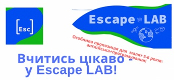 Національна мережа курсів з програмування -  Escape Lab
