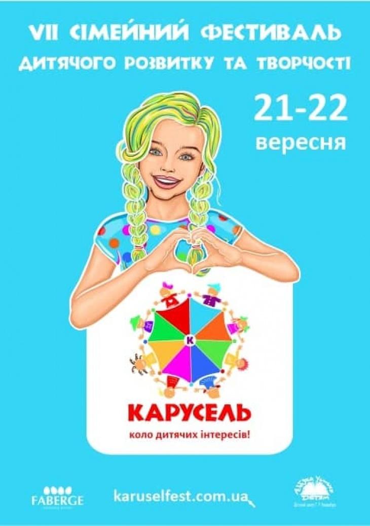 """Сімейний фестиваль дитячого розвитку та творчості """"Карусель"""""""
