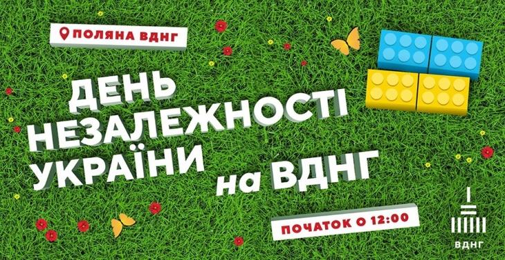День Незалежності України на ВДНГ