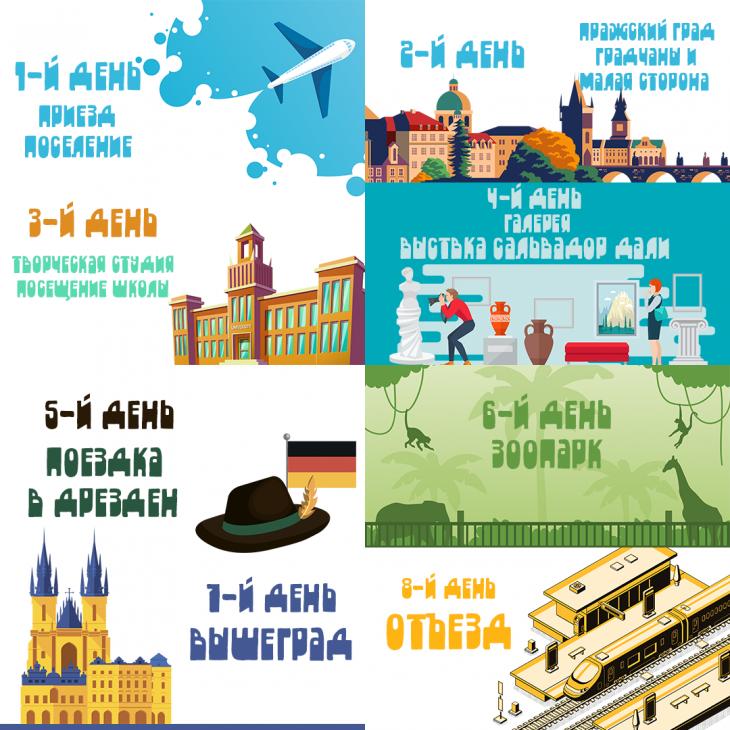 Лагерь в Праге + Дрезден осенние каникулы 2019
