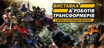Унікальна виставка роботів та трансформерів!