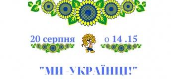"""Зустріч """"Ми -українці!"""""""