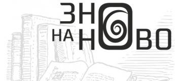"""Курс """"ЗНО на нОво з української мови"""""""